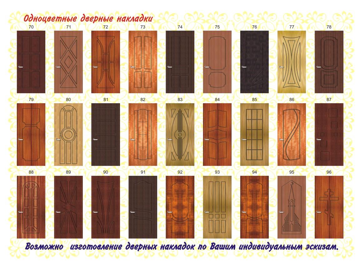 каталог накладок мдф для входных дверей